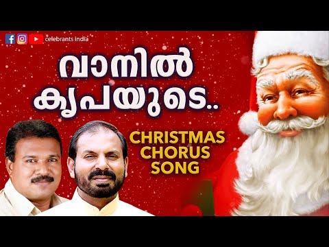 Vanil   Latest Christmas Song 2016   'Manje' Full Audio Song   Fr Shaji Thumpechirayil