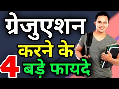 Graduation करने के 4 बड़े फायदे   Ba, Bsc, Bcom करने के फायदे   Benefits of Graduation in hindi
