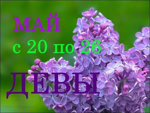 ДЕВА. ГОРОСКОП на НЕДЕЛЮ с 20 по 26 МАЯ 2019 год.