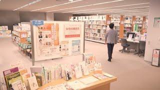 1階重点情報コーナー(都立中央図書館バーチャルナビ8)