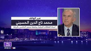 محمد تاج الدين الحسيني يقدم توضيحات حول قرار استدعاء سفيرة الملك محمد السادس لدى برلين للتشاور