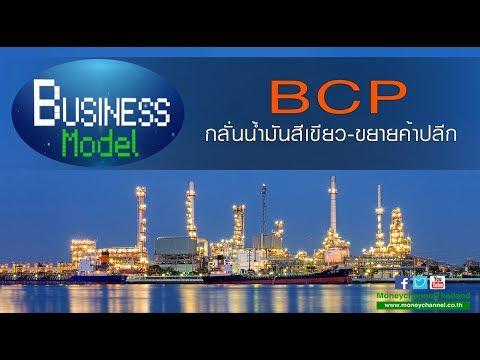 Business Model | BCP กลั่นน้ำมันสีเขียว-ขยายค้าปลีก # 31/5/60