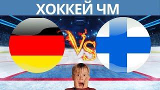Хоккей Германия Финляндия Чемпионат мира по хоккею 2021 в Риге итог и результат