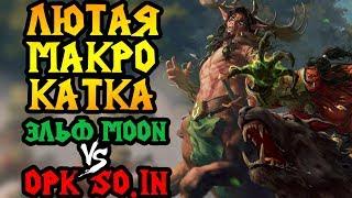 Moon (NE) vs So.In (ORC). Лютая макро катка. Cast #47 [Warcraft 3]
