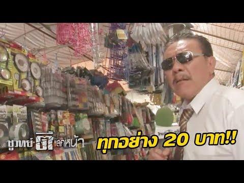 บุกร้านขายของทุกอย่าง 20 บาท - วันที่ 10 Aug 2017