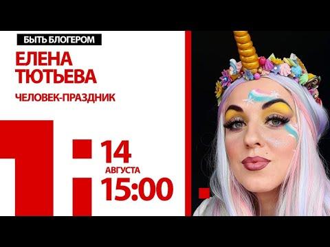 Быть блогером: человек-праздник Елена Тютьева