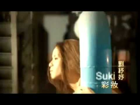 Suki Low Sook Yee劉紓妤 - 彩妝(Cai Zhuang) MTV [HQ]