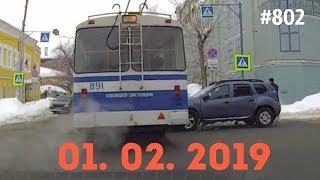 ☭★Подборка Аварий и ДТП/Russia Car Crash Compilation/#802/February 2019/#дтп#авария