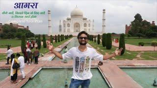 Agra Tourist Places | Agra Taj malal | Agra Tour Budget | Agra Travel Guide