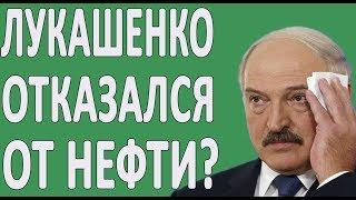 Почему Лукашенко отказался от азербайджанской нефти? #Беларусь #Алиев