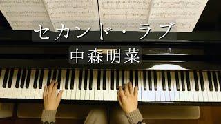 来生えつこ 作詞 来生たかお 作曲 ピアノ・ソロ 昭和40・50年代 歌謡曲大全集 中級 シンコーミュージックより.