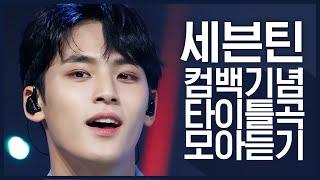 [컴백기념] '세븐틴(SEVENTEEN)'의 타이틀곡 모아듣기