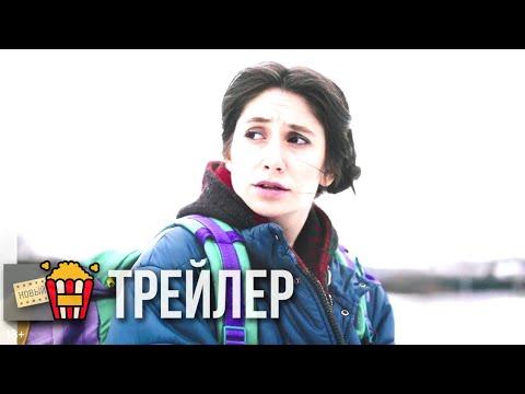 ЧИСТОТА (сезон 1) — Русский трейлер | 2019