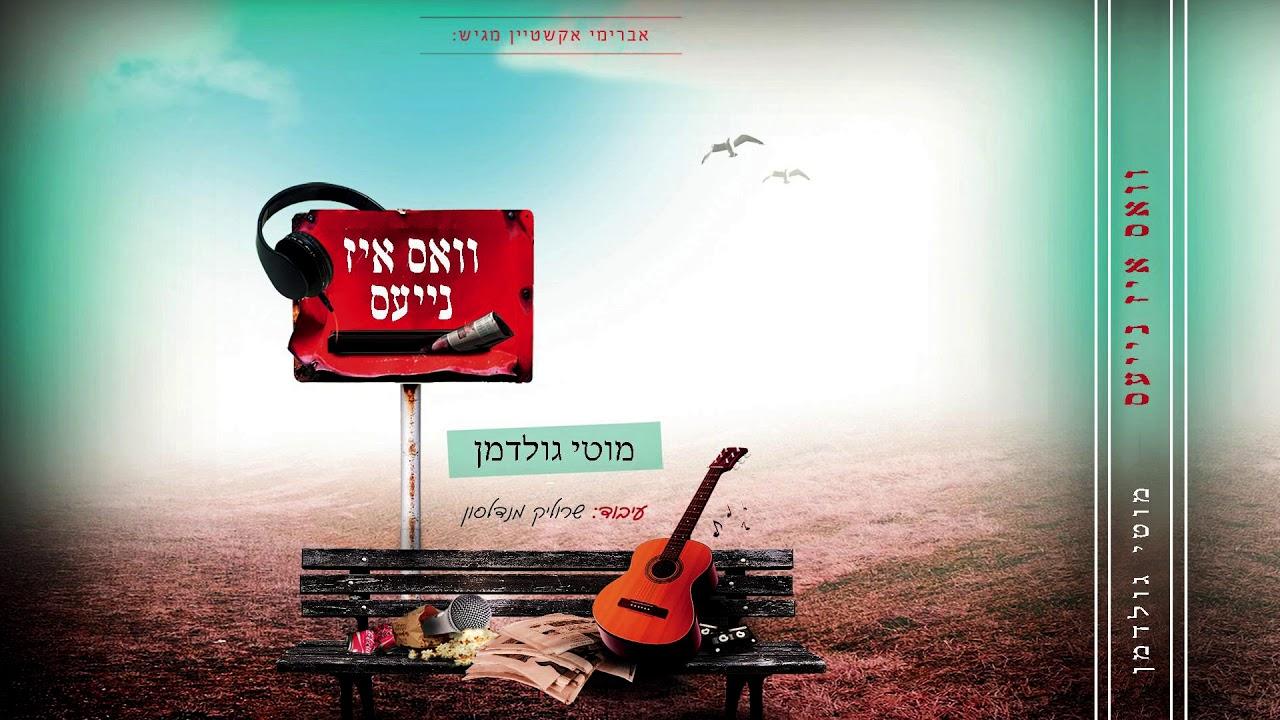 מוטי גולדמן במחרוזת להיטים מתוך האלבום 'וואס איז נייעס' | Vos Iz Naies - Moti Goldman