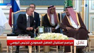 محلل: تلك هي أهمية زيارة بوتين إلى المملكة العربية السعودية