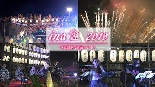 伊豆稲取温泉の盆踊り【 ina盆 2019】令和元年(2019年)8月11日