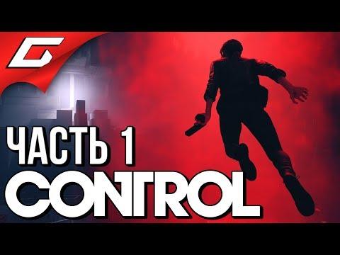 CONTROL ➤ Прохождение #1 ➤ БЮРО КОНТРОЛЯ