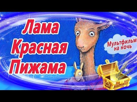 Как называется мультфильм про ламу