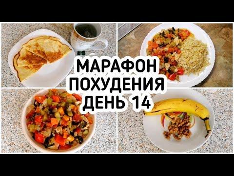 БЕСПЛАТНЫЙ МАРАФОН ПОХУДЕНИЯ: ДЕНЬ 14 - МЕНЮ 1400 ккал  Питание для ПОХУДЕНИЯ МОТИВАЦИЯ на ПОХУДЕНИЕ