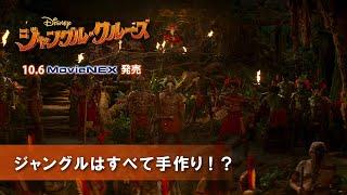 「ジャングル・クルーズ」MovieNEX ジャングルはすべて手作り!?