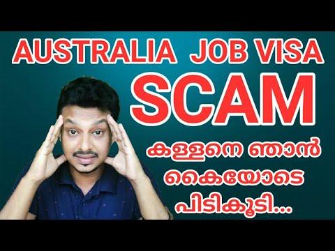 AUSTRALIA TSS / DAMA VISA SCAM | TSS VISA FRAUDS \
