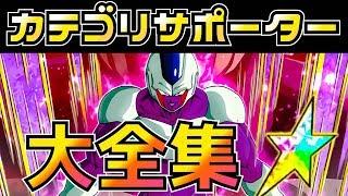 【ドッカンバトル552】カテゴリサポート格付け!【Dragon Ball Z …