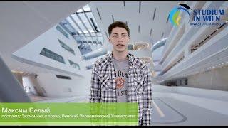 Обучение в Австрии в Венском Экономическом Университете (поступление после школы)