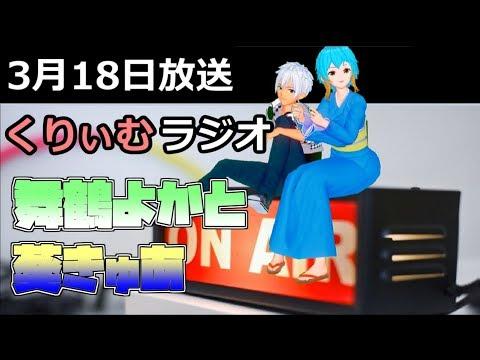 第18回くりぃむラジオ