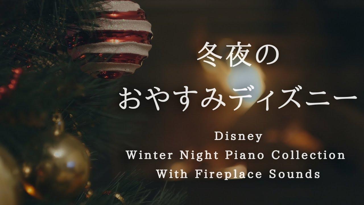 冬夜のおやすみディズニー・ピアノメドレー【睡眠用BGM】Disney Deep Sleep Piano Collection  Piano Covered by kno