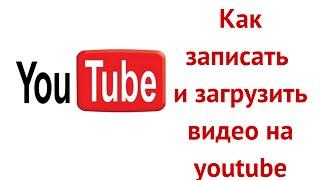 как записать и загрузить видео на youtube
