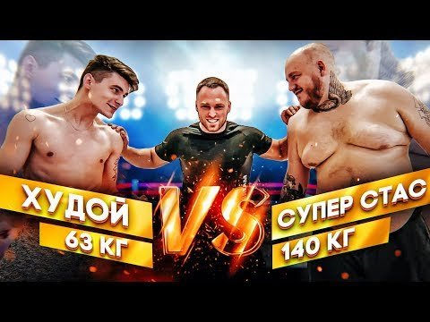видео: ХУДОЙ ПРОТИВ ТОЛСТОГО / 140 КГ VS 63 КГ