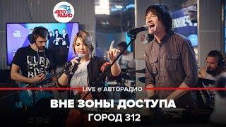 Download 🅰️ Город 312 - Вне зоны доступа  (LIVE @ Авторадио) Mp3 and Videos