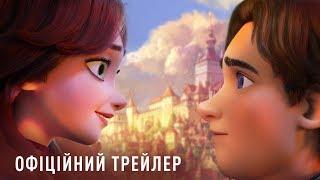 Викрадена принцеса: Руслан і Людмила (прем'єра 07.03.2018) | Офіційний трейлер #1