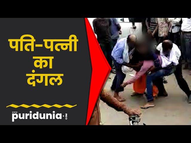 MP | पत्नी ने पिता के साथ मिलकर बीच बजार पति की जमकर कर दी पिटाई | Viral