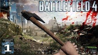 Мясное прохождение Battlefield 4 часть 1