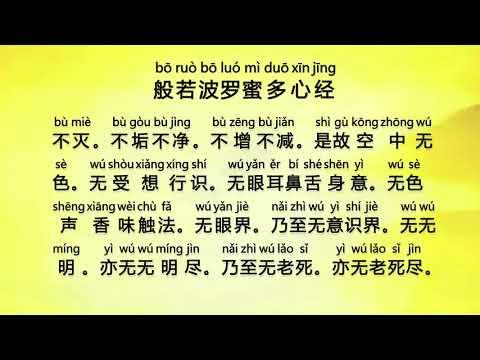 般若波罗蜜多心经 (Bo Re Bo Luo Mi Duo Xin Jing) - Prajna Paramita Hrdaya Sutra, Heart Sutra
