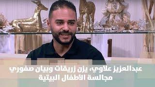 عبدالعزيز علاوي، يزن زريقات وبيان صفوري - مجالسة الأطفال البيتية