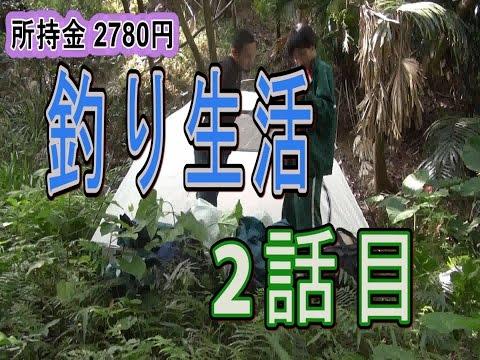 【所持金0円で即終了】釣り生活2【沖縄】
