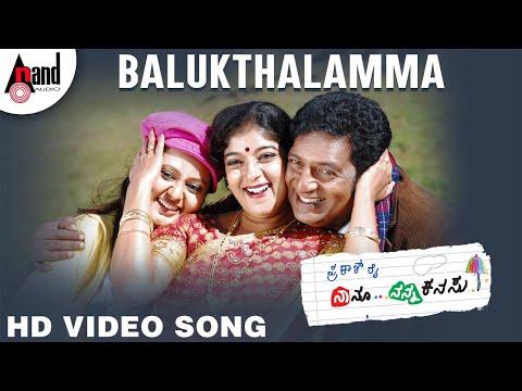 Nannu Nanna Kanasu |Balukthalamma Nam Kaveri| Feat.Prakash Raj,Amulya | New Kannada