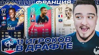 11 ИГРОКОВ СБОРНОЙ ФРАНЦИИ В ДРАФТЕ ФУТ ДРАФТ FIFA 20