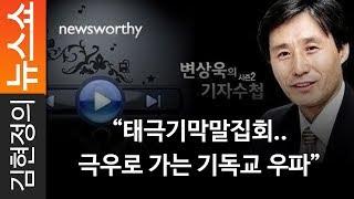 """""""태극기막말집회.. 극우로 가는 기독교 우파"""" - 변상욱 대기자"""
