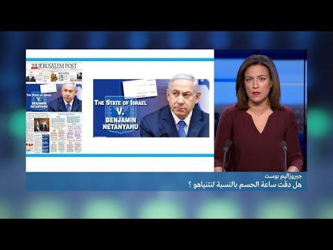 هل دقت ساعة رحيل بنيامين نتنياهو ؟  - نشر قبل 3 ساعة