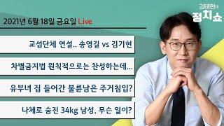 6월 18일 (금) 교섭단체 연설..송영길vs김기현/ …