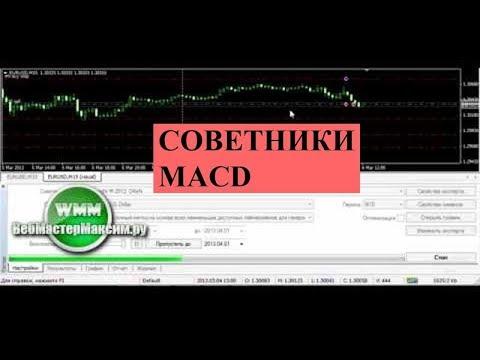 Советник MACD на дивергенции + Macd Sample + Stoch MACD Martingale
