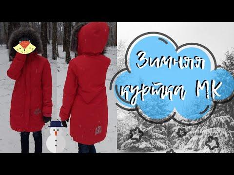 Сшить зимнюю женскую куртку