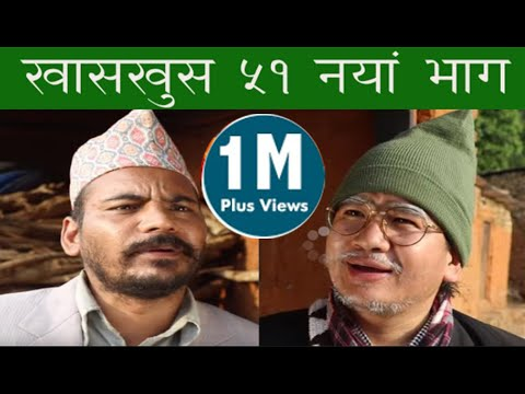 nepali comedy Khas khus 51(june 8 2017) by www.aamaagni.com
