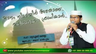 Vadhanam NIlavin Azhakan | Shammas Kanthapuram | Latest Song