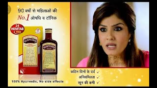 महिलाओं कि सभी समस्या का समाधान!||Hempushpa  review in Hindi ||My Healthy Tips