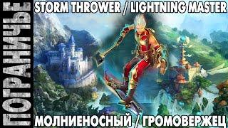 Prime World ► Молниеносный Storm thrower 17.12.14 (2) САМЫЙ ЛУЧШИЙ БОЙ!' Громовержец Lightning