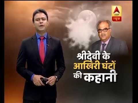 Sri devi ke maut ka khulasa ABP NEWS